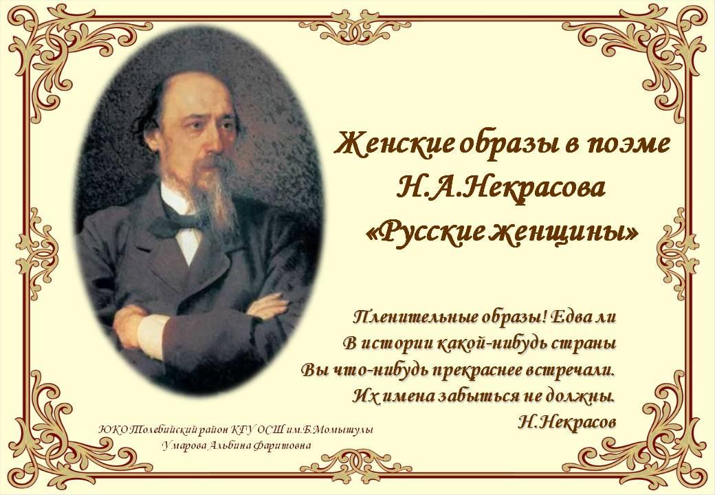 Н.А Некрасова «Русские женщины»
