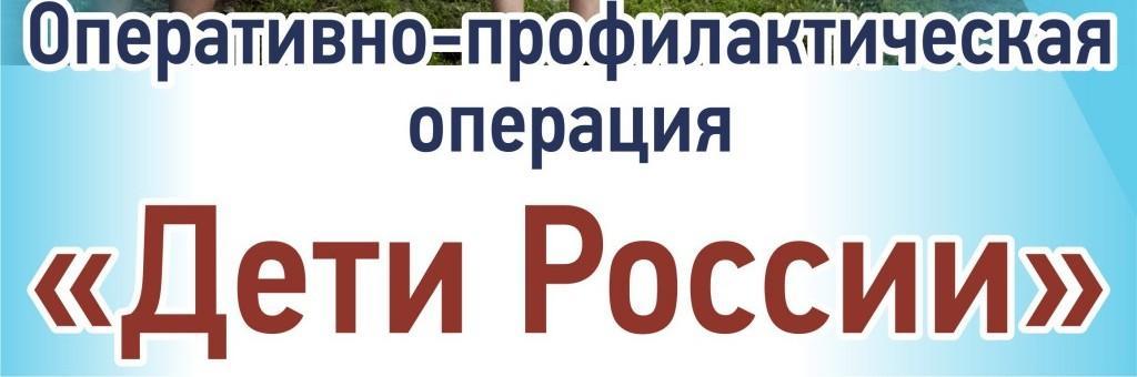 Общешкольное родительское собрание в рамках комплексной межведомственной операции «Дети России».