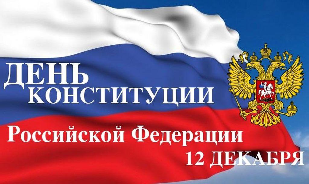 Открытое занятие «Поговорим о Конституции», посвящённое празднованию Дня Конституции РФ.