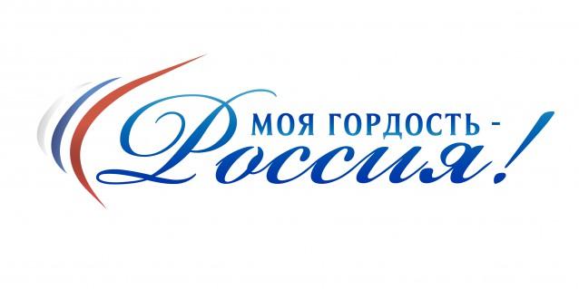 Национальный молодежный патриотический конкурс «Моя гордость –Россия!»