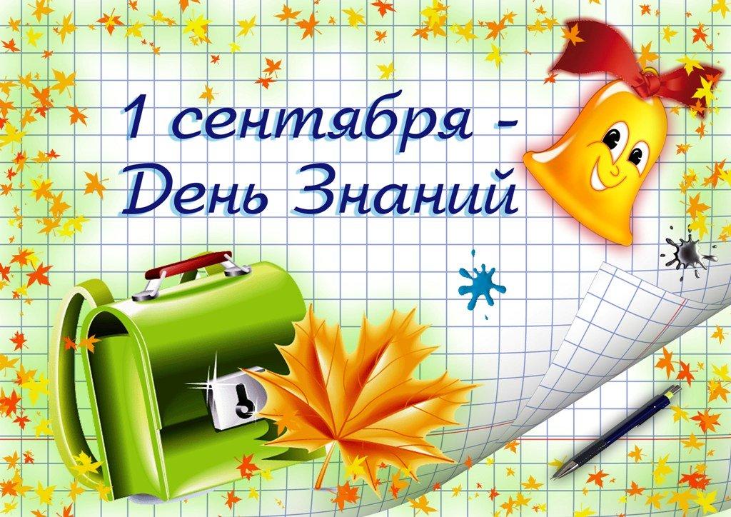 Информация о проведении торжественной линейки в МКОУ «Гимназия №13».