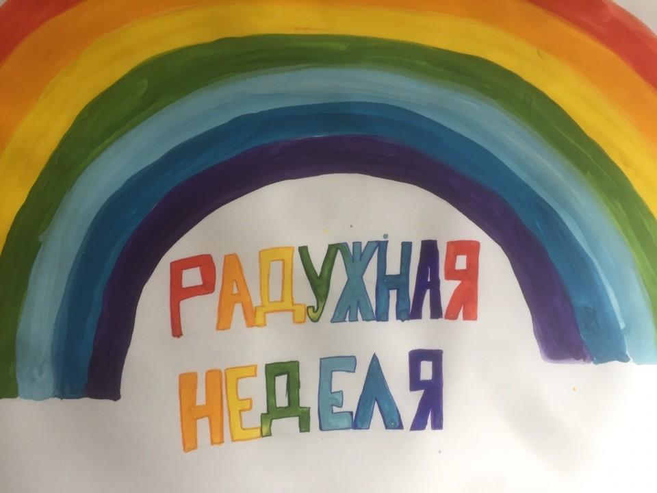 Неделя начальной школы «Радужная неделя».