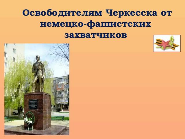 Освобождение города Черкесска от немецко- фашистских захватчиков.
