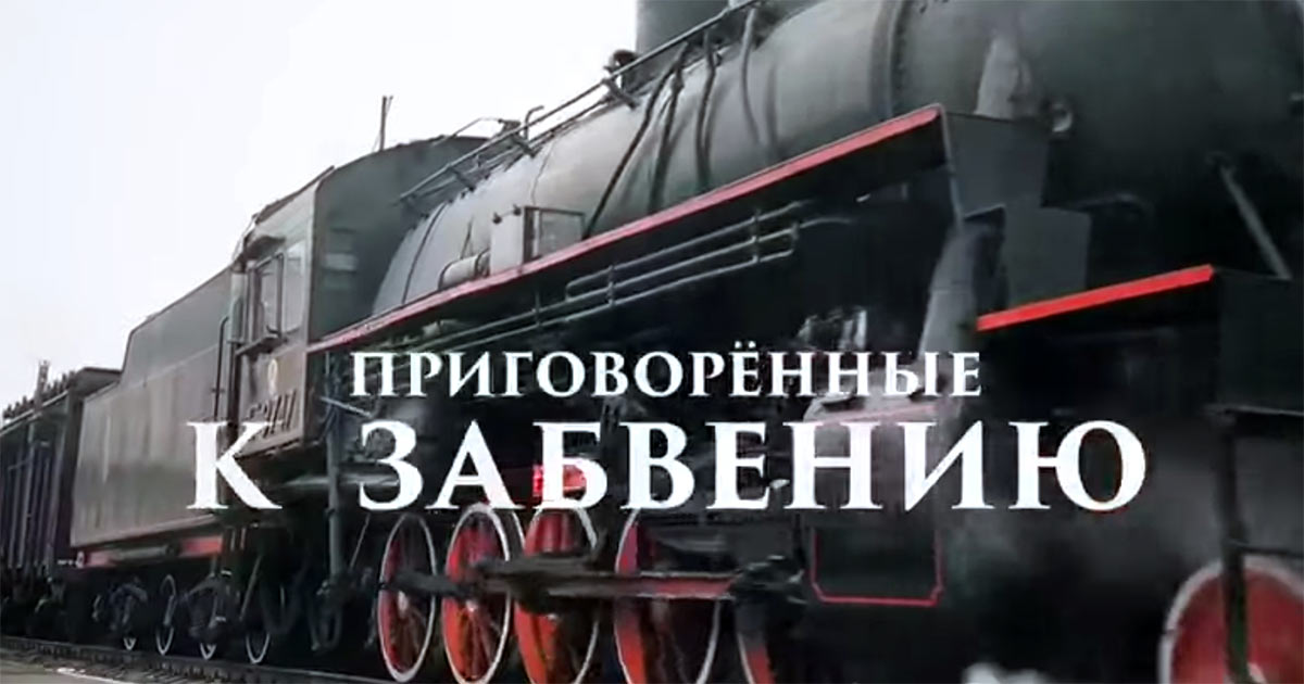 Просмотр и обсуждение документального фильма «Приговоренные к забвению», посвященного событиям 1943-1957 годов.