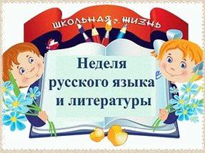 Торжественное открытие декады русского языка и литературы