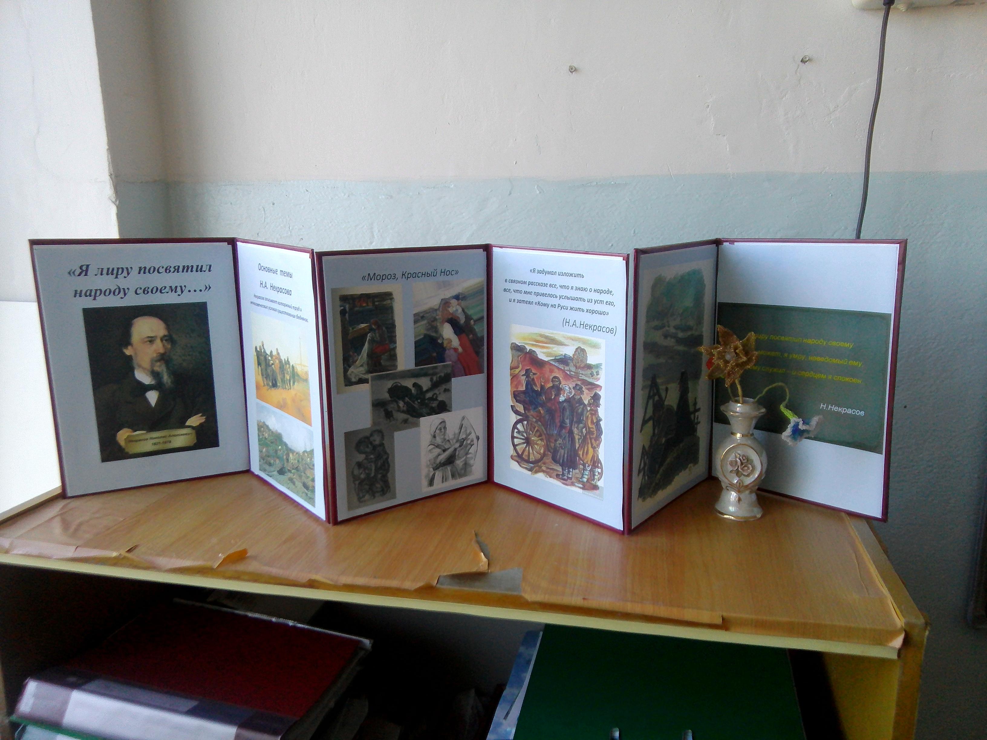Конкурс папок-раскладушек по творчеству Н.А Некрасова