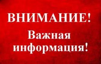 Управление образования мэрии муниципального образования города Черкесска сообщает, что 30 августа 2017 года на площадке общеобразовательной организации г.Москва в формате видеоконференции с прямыми включениями из регионов России состоится IV Общероссийское родительское собрание