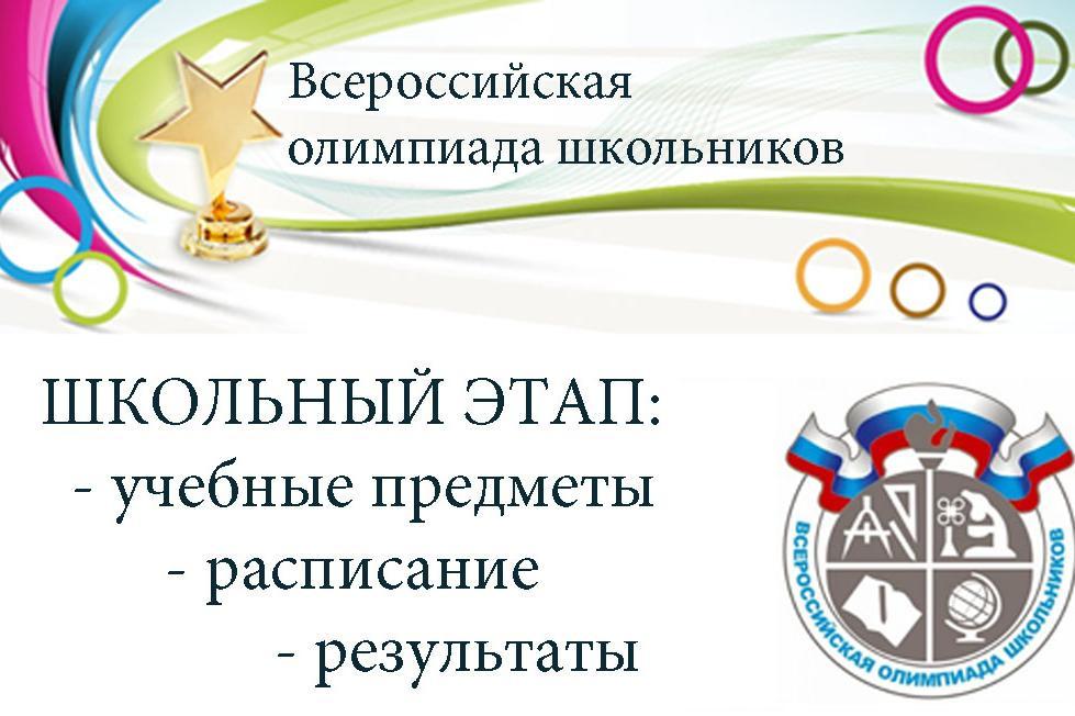 Школьный этап Всероссийской олимпиады школьников.