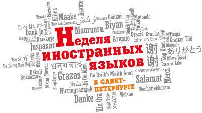 """План проведения недели английского и родных языков в МКОУ """"Гимназия №13 г.Черкесска"""""""
