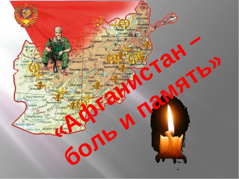 Месячник «Пусть память говорит», посвященный 39 –ой годовщине ввода советских войск в Афганистан.