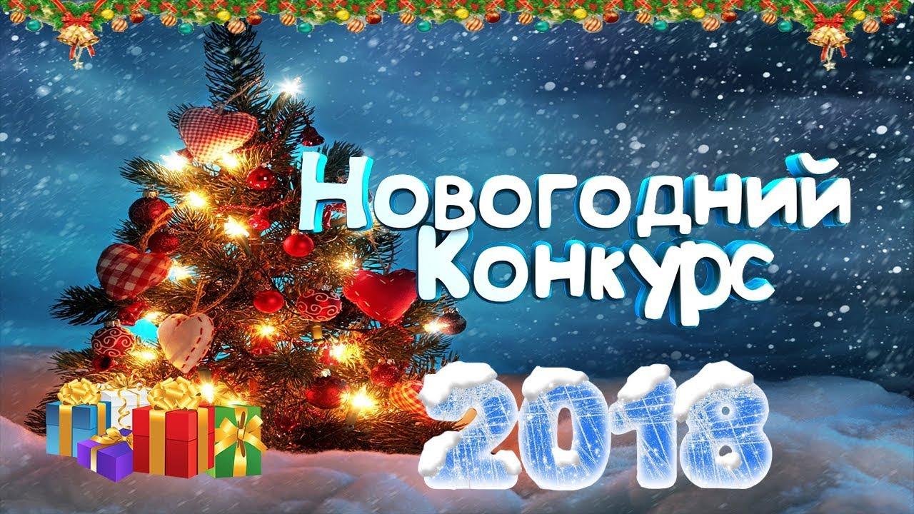 """Городской конкурс """"Новогодний переполох"""""""