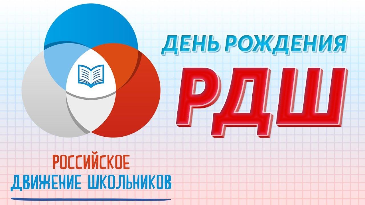 День рождения Российского движения школьников  в МКОУ «Гимназия № 13 г.Черкесска»
