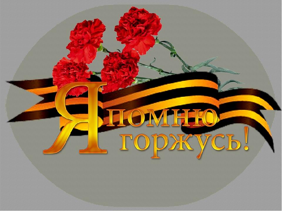Классный час на тему « Освобождение Черкесска»