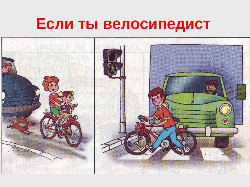 Памятка велосипедистам