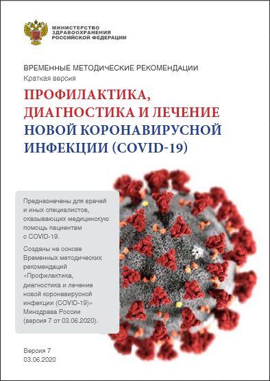 Профилактика,диагностика и лечение новой коронавирусной инфекции .