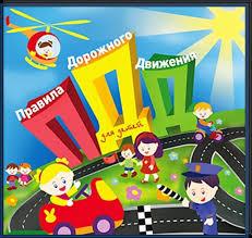 внеклассное занятие по правилам дорожного движения «Знать каждому положено!».