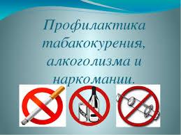 Беседа, направленная на профилактику употребления наркотических веществ.