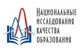 Национальное исследование качества образования .