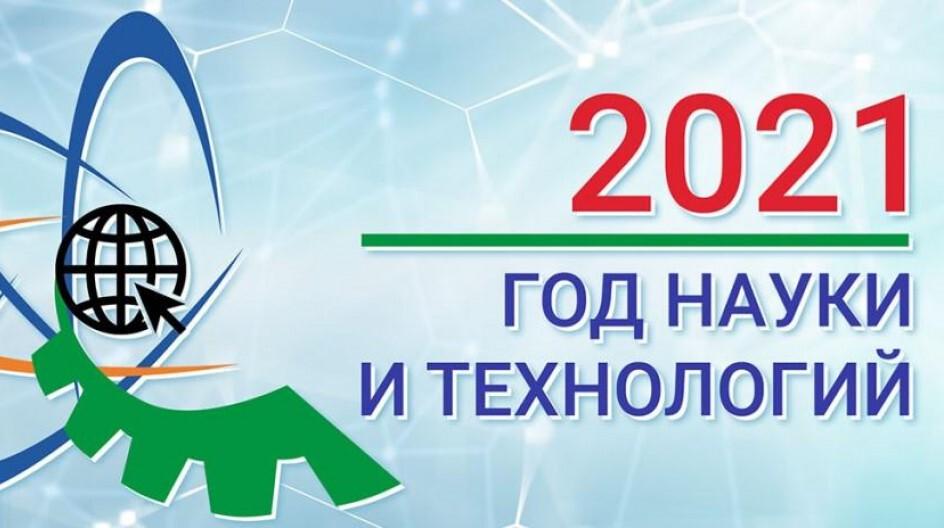 Классные часы посвященные году науки и технологии
