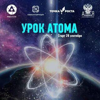 """Проект """"Атомный урок"""""""