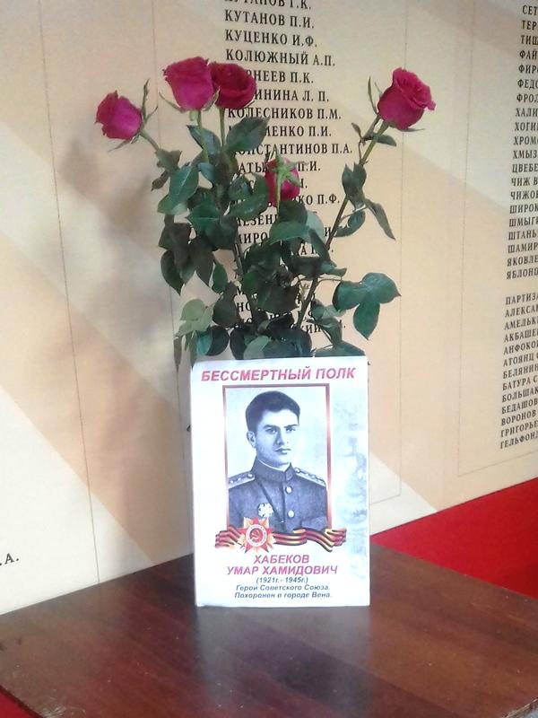 Открытое внеклассное  мероприятие «Воспоминание во имя Родины», посвященное  подвигу нашего земляка -  Героя Советского Союза  Умара  Хамидовича Хабекова.