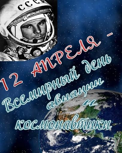 День космонавтики .