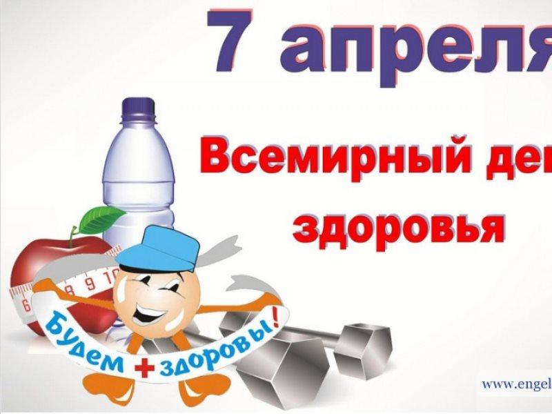 Праздник «День здоровья»
