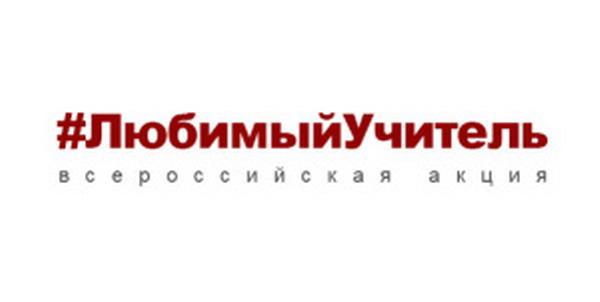 Всероссийская акция «Любимый учитель».