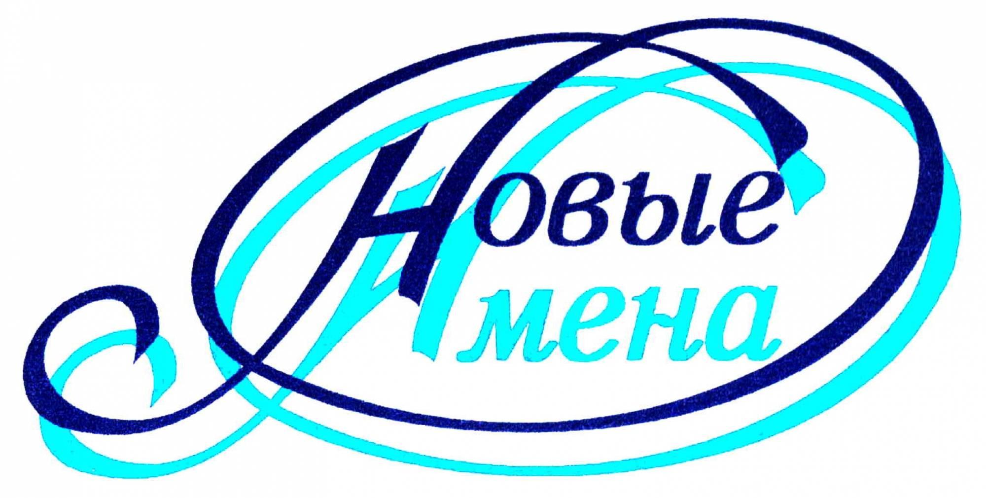 Всероссийский фестиваль-конкурс «Новые имена»
