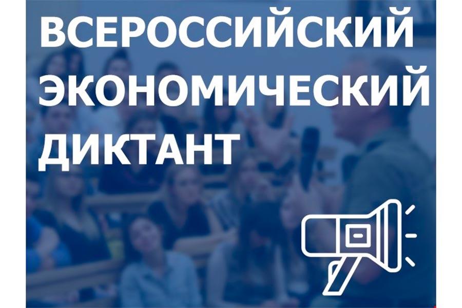 Всероссийский экономический диктант -2020 г.