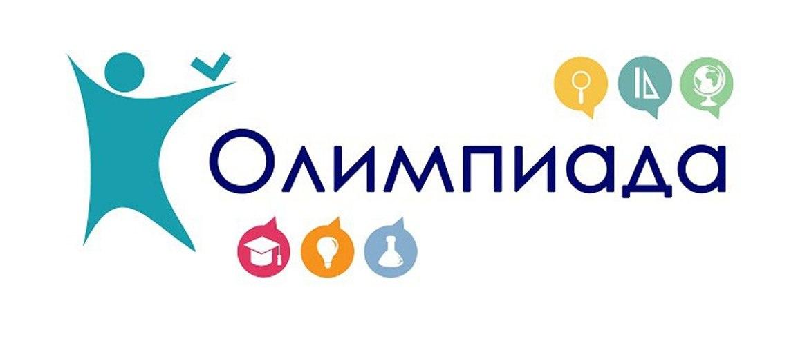 График  проведения первого (школьного) этапа Всероссийской олимпиады школьников МКОУ (2018-2019 учебный год)