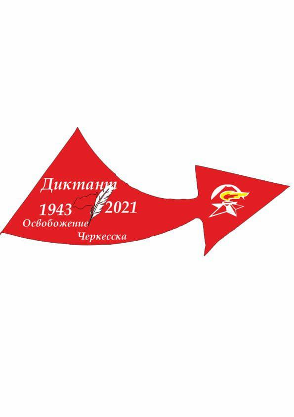 Участие в городском историческом диктанте.