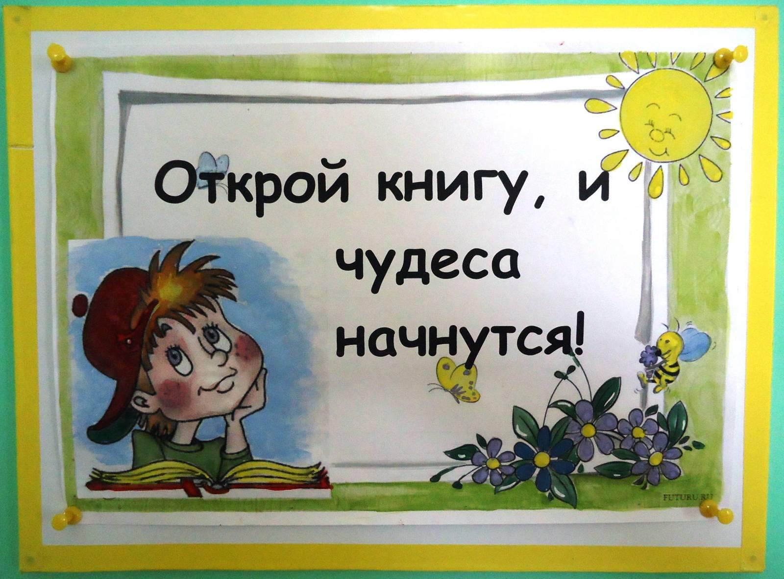Праздник «Открой книгу – чудеса начнутся».