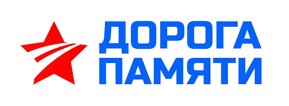 УНИКАЛЬНЫЙ ПРОЕКТ МИНИСТЕРСТВА ОБОРОНЫ РОССИИ «ДОРОГА ПАМЯТИ» ПРИЗВАН УВЕКОВЕЧИТЬ ПАМЯТЬ ОБО ВСЕХ УЧАСТНИКАХ ВЕЛИКОЙ ОТЕЧЕСТВЕННОЙ ВОЙНЫ