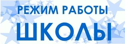 Информация для родителей (законных представителей) o режиме функционирования МКОУ «Гимназия № 13 г.Черкесска»                                с 01.09.2020 года в условиях предупреждения распространения COVID-19