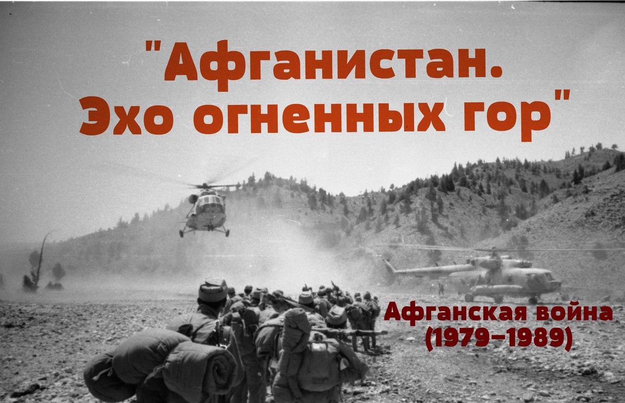 План проведения месячника «Пусть память говорит», посвященной 38-й годовщине ввода советских войск в Афганистан.