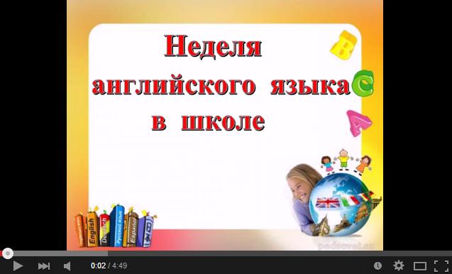 Неделя английского и родных языков