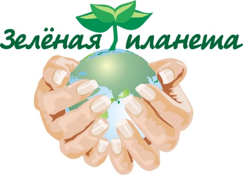 Акция «Зеленая планета »