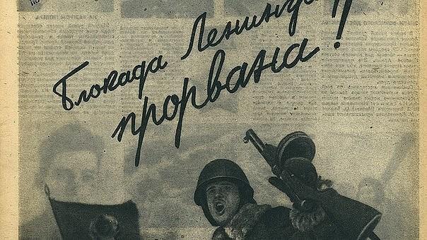 Информация о проведении открытого внеклассного мероприятия  «Блокада Ленинграда»
