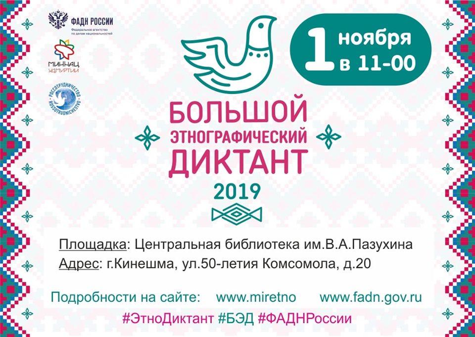 Этнографический диктант в МКОУ «Гимназия №13»