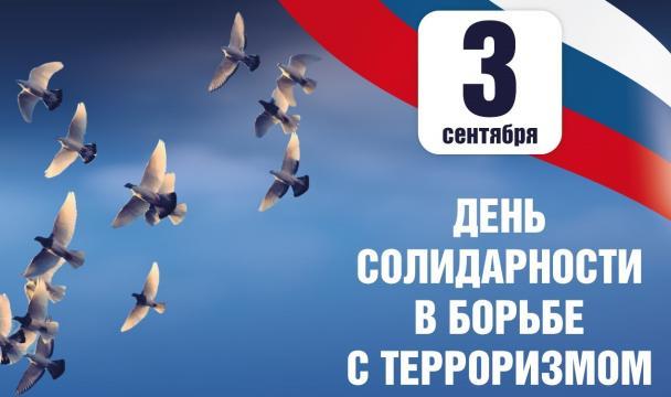 План работы МКОУ «Гимназия №13» по проведению Дня солидарности в борьбе с терроризмом.