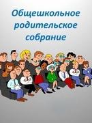 Общешкольного родительского собрания  в МКОУ «Гимназия №13 г.Черкесска».