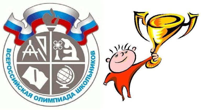 Список победителей и призеров муниципального этапа  Всероссийской олимпиады школьников  в 2018/2019 учебном году