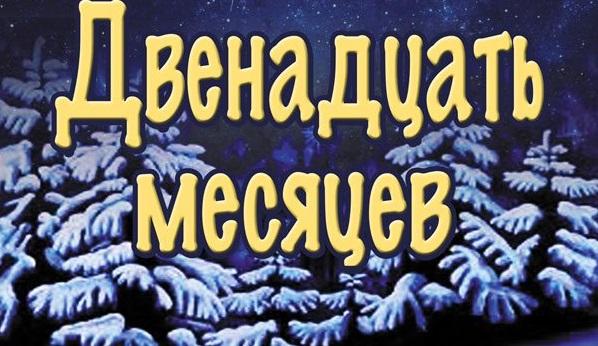 Спектакль по сказке С. Я. Маршака «Двенадцать месяцев»