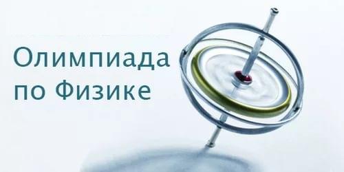 Отчет по проведению олимпиады по физике