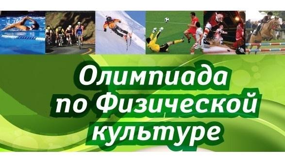 Школьный этап Всероссийской олимпиады по физической культуре