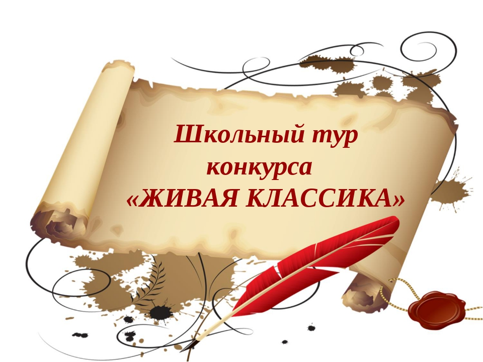Школьный этап Всероссийского конкурса  «Живая классика»