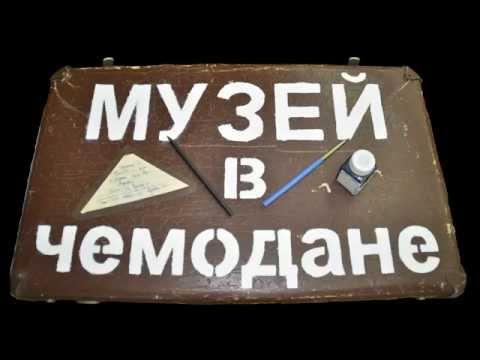 Городской смотр-конкурс «Музей в чемодане».