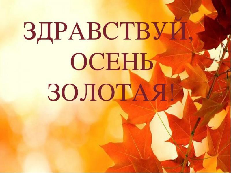 Праздник «Здравствуй, осень золотая»