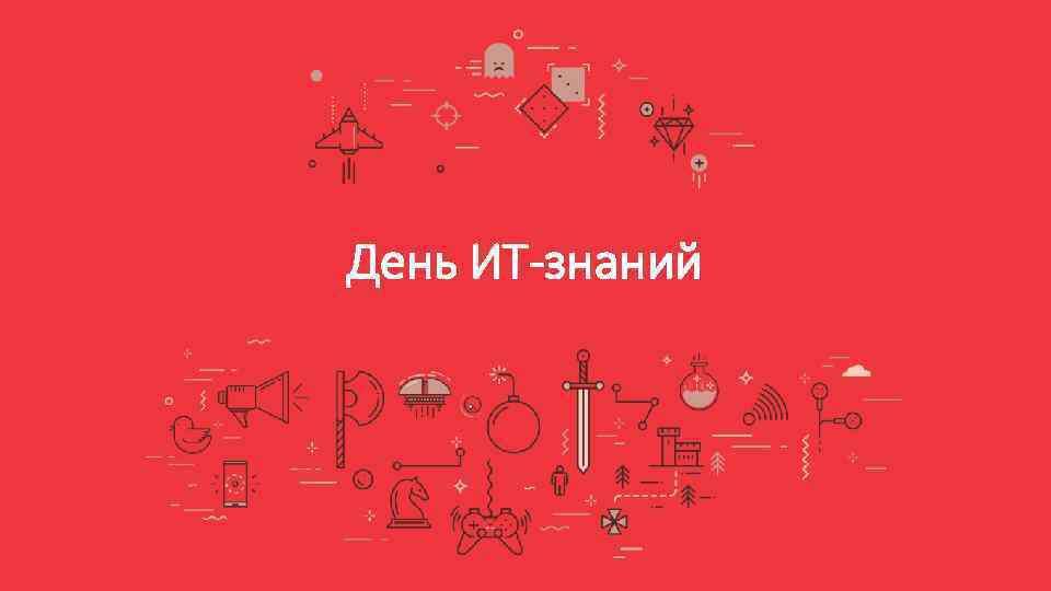 Акция«День ИТ- знаний 2020»